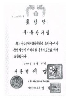 Presidential commendation