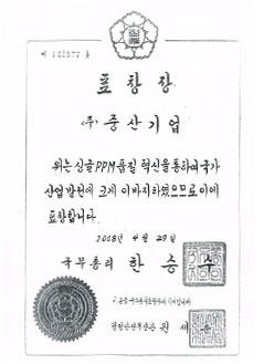 Prime minister commendation