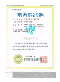 R&D center certificate